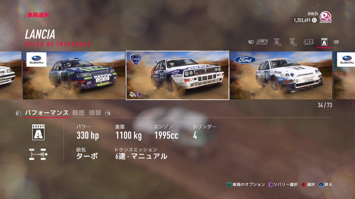 ラリー 攻略 ダート 2.0 DiRT Rally